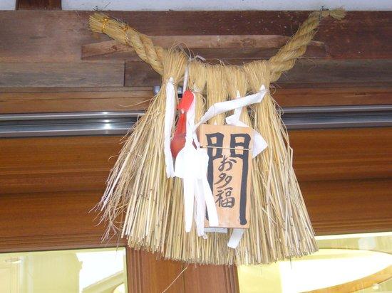 Oharai-machi : 伊勢の注連飾り