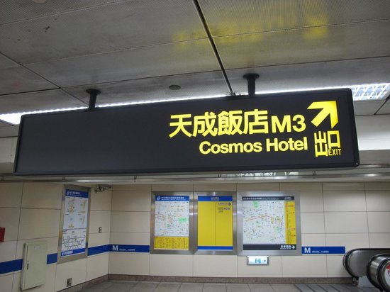Cosmos Hotel Taipei: Easy access from Taipei Main Station