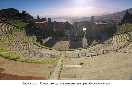 Greek Theatre : Театр