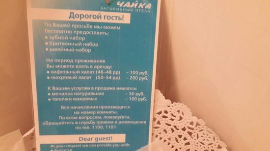 Chayka Resort Hotel: Вот так номер: зубную щетку, мочалку и зубную пасту предоставят бесплатно по отдельному обращени