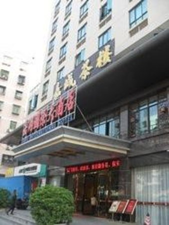 Jia Hu Hotel: Front entrance