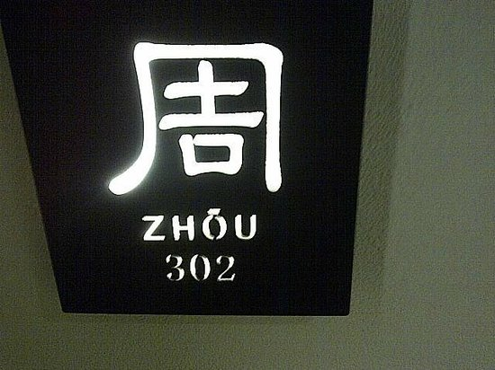 AMOY by Far East Hospitality: 部屋の入口にはこんな看板が。(周302)