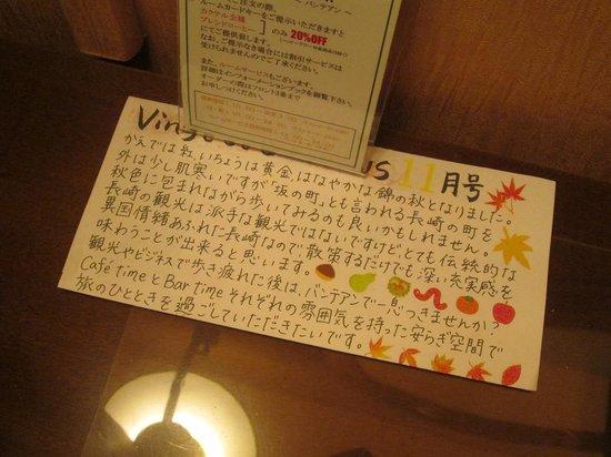 Victoria Inn Nagasaki : 手作りのホテル通信
