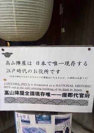 Takayama Jinya : 陣屋の門前