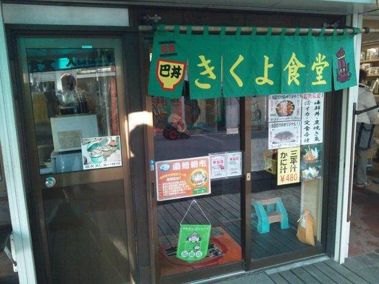 Kikuyo Shokudo Honten: 朝市店本店