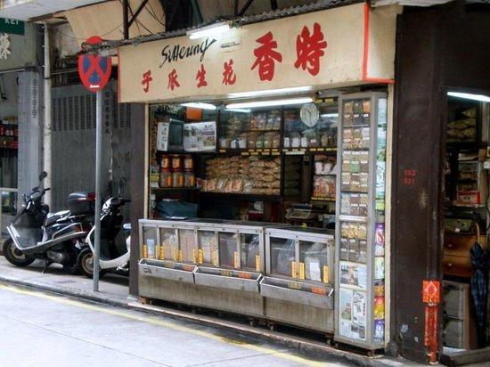 Rua de S. Paulo (Dasanba) Street: Dim Sum restaurant near Dasanba street