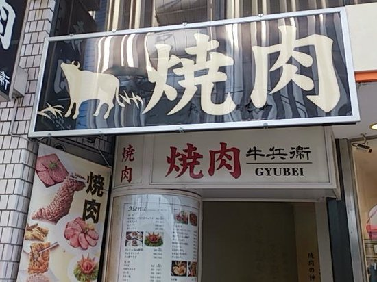 Gyubei: 店舗の入り口です。店舗は地下にありました。
