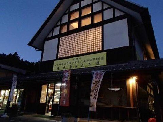 Yoshioka-machi, Япония: 庵古堂外観