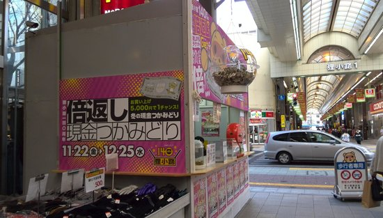 Tanukikoji Shopping Street: 恒例 現金つかみ取り