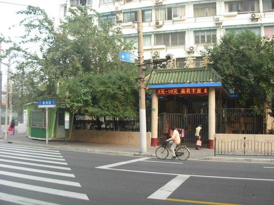 Shanghai Xinlong River Hotel: Недорогая столовая на полдороги к метро