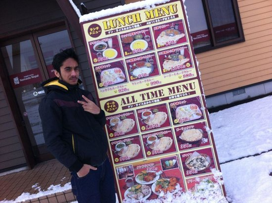 Sun Pillar Park: Advertisemt of Nan and curry shop in Nayoro
