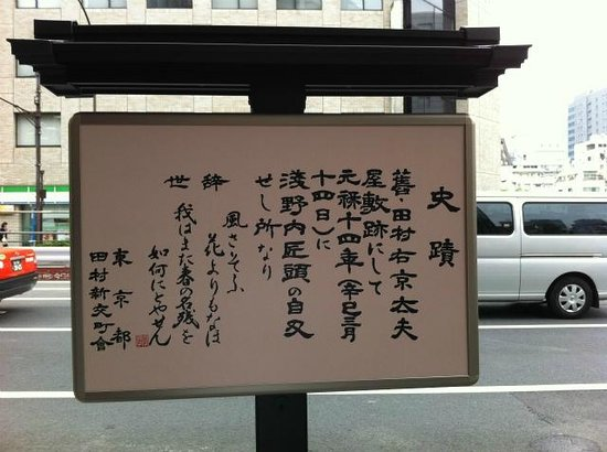 Site of Lord Asano's Seppuku