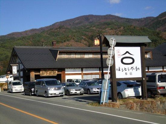 Houtou Fudou, Kawaguchikokita Honten: お店の外観