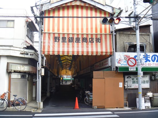 Nozato Ginza Shopping Street