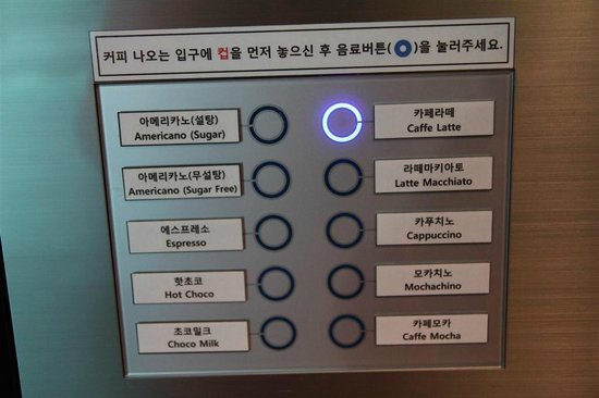 Haeundae MK: coffee maker at lobby (FOC)