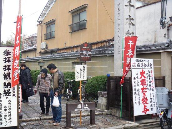 Senbon Shakado: 寺の入口