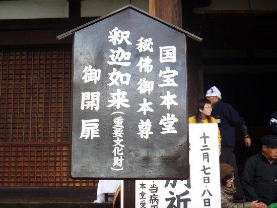 Senbon Shakado: 本堂