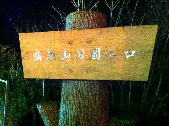 Mt. Koubo: 案内板