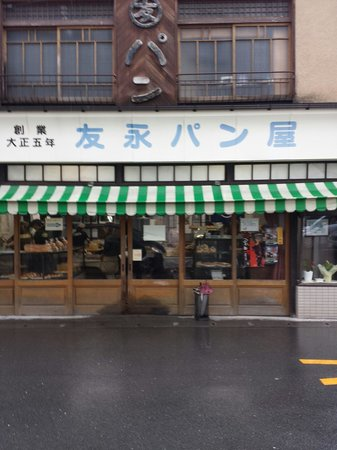 Tomonaga Panya : 言うまでもなく、地元民でも通う老舗パン屋。。チーズパンが好きで今でも帰省の際は行きます!!