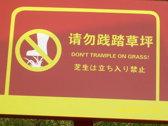 King Parkview Hotel : Verbotsschild in Peking