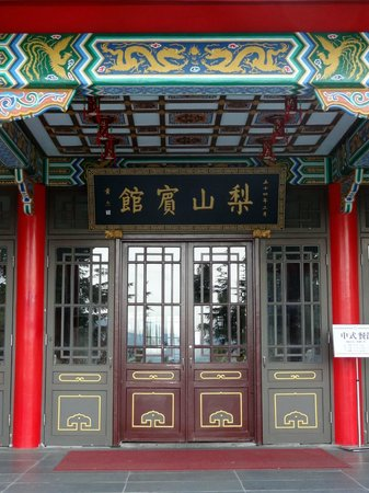 Entry to the Lishan Guest House
