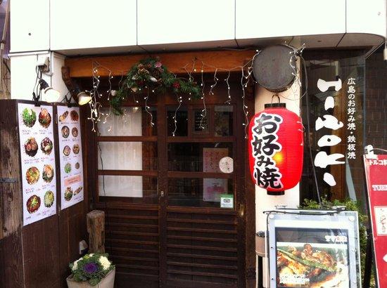 Hiroki: 目の前で焼く鉄板焼き