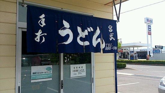 Miyatakeudonten: 入口ののれんです。