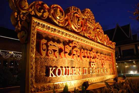 Koulen 2 Restaurant: Koulen Ⅱ Restaurant 1