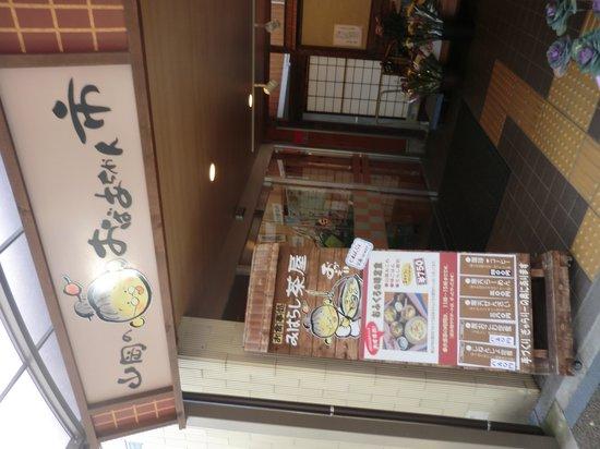 Road Station Obachanichi Yamaoka: 入口