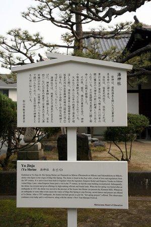 Yu Shrine: 湯神社の説明です