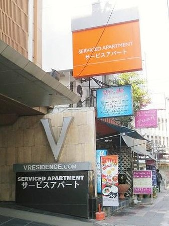 V Residence Hotel and Serviced Apartment: 外観
