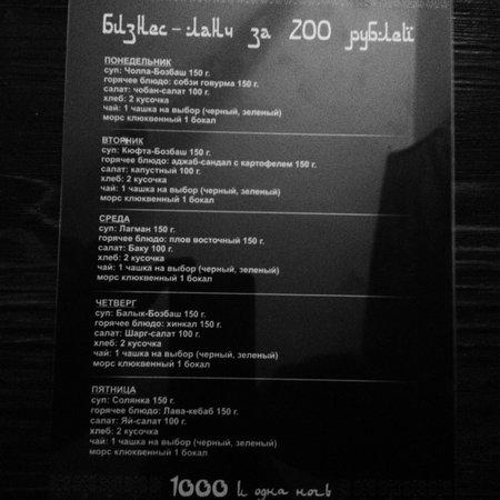 1000 i Odna Noch: Бизнес Ланч!