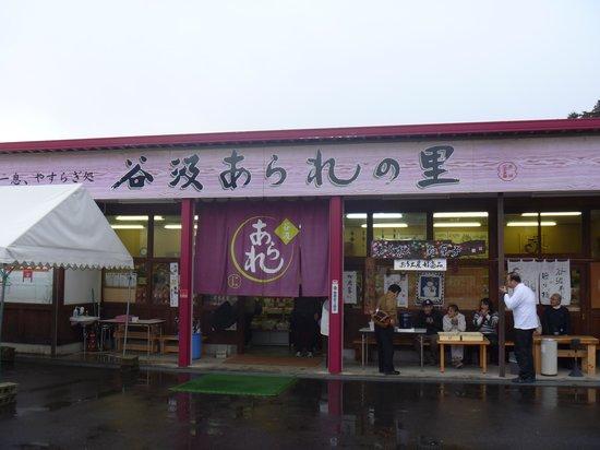 Tanigumi Arare no Sato