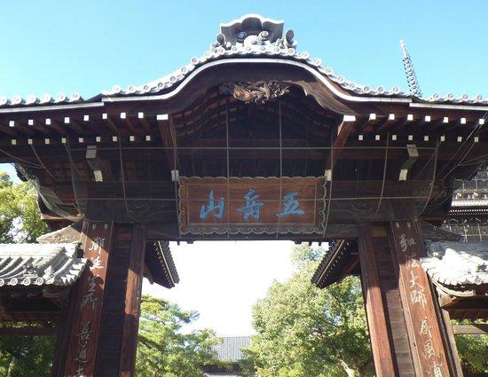 Sohonzan Zentsuji Temple: 善通寺南大門