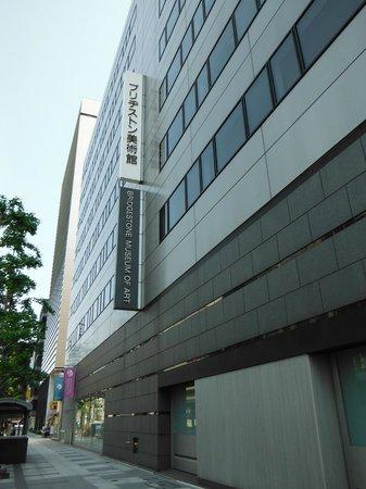 Bridgestone Museum of Art: ブリヂストン美術館(外観)