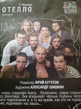 Афиша сатирикона в регионе москва