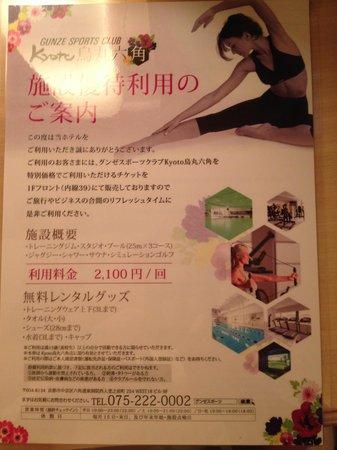 Hotel Monterey Kyoto: 提携スポーツクラブの利用案内