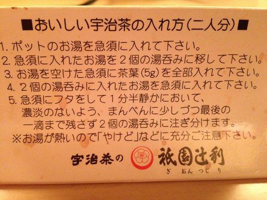 Hotel Monterey Kyoto: 祇園辻利のお茶