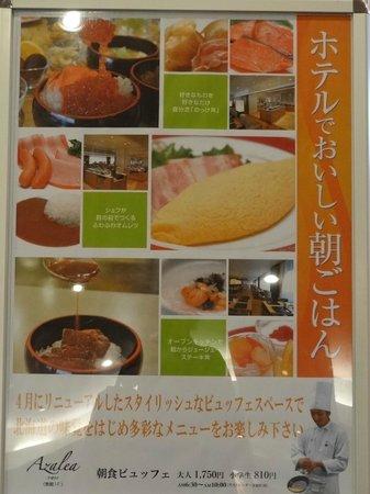 Hakodate Kokusai Hotel: アザレアの朝食 豪華で美味しい