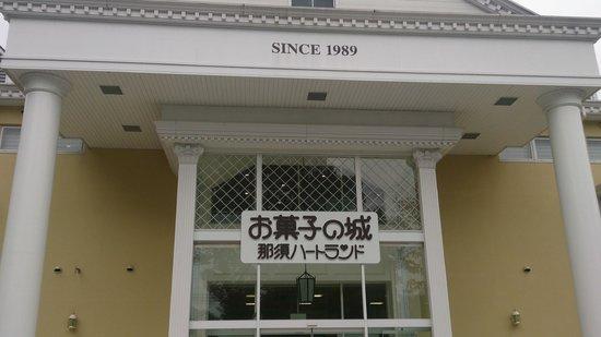 Okashinoshiro Nasu Heartland