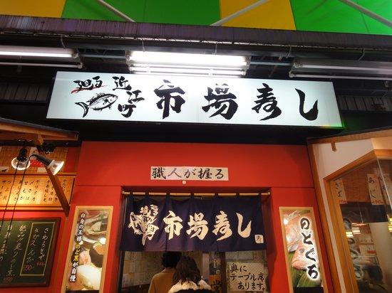 Omicho Ichibazushi: 寿司