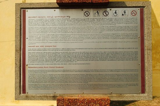 Mattancherry Palace: Information Display outside the museum