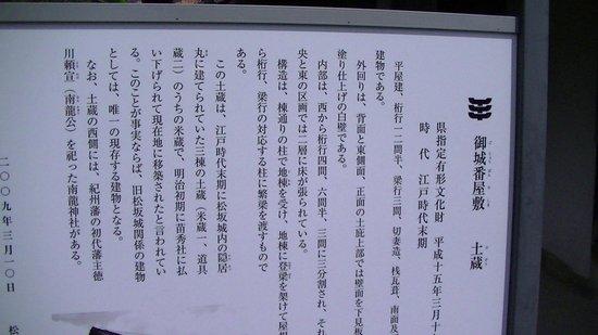 Gojoban Yashiki: 土蔵の案内板