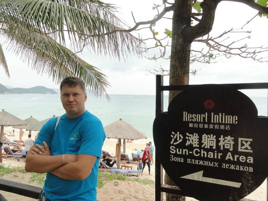 Resort Intime Sanya: На пляже отеля