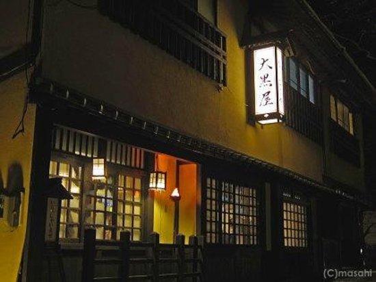Daikokuya: 大黒屋外観