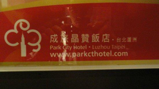Park City Hotel-Luzhou Taipei : Logo of hotel