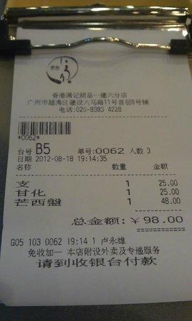 Gaungzhou Receipt