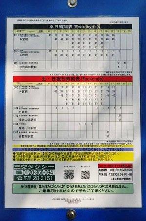 Bus Timetable Bus Stop Behind Okage Yokocho Picture Of
