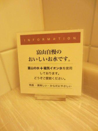 Toyama Daiichi Hotel : 富山自慢のおいしい水です。