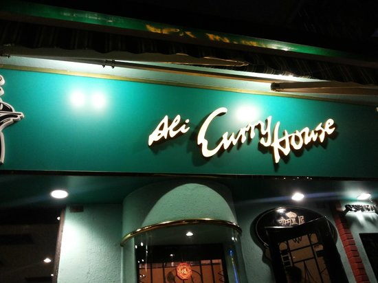 Ali curry house